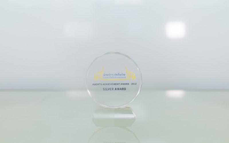 ລາງວັນຕົວແທນຈຳໜ່າຍດີເດັ່ນປະກັນໄພລ້າງຊ້າງ ປີ 2012 SILVER AWARD